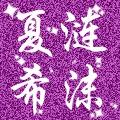 夏涟希沫logo