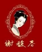 谢馥春logo
