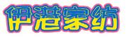 伊港logo