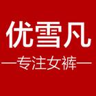 优雪凡logo