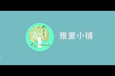 雅童小铺logo
