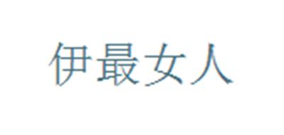 伊最女人logo