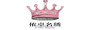 依卓名绣logo