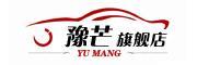 豫芒logo