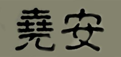 尧安logo