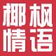 椰枫情语logo