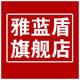 雅蓝盾logo