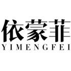 依蒙菲服饰logo