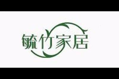 毓竹家居logo