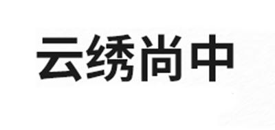 云绣尚中logo