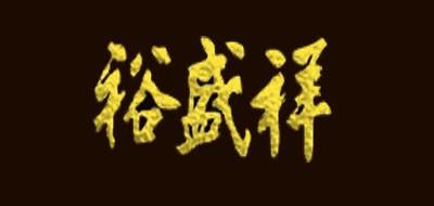 裕盛祥logo