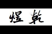 煜乾logo