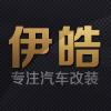 伊皓logo