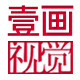 壹画视觉logo