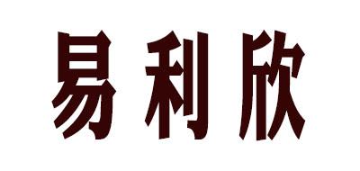 易利欣logo
