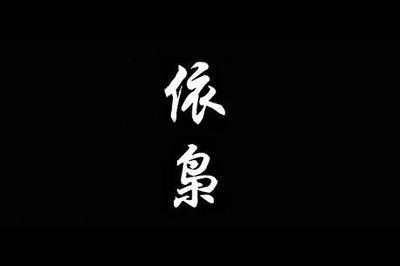 依枭logo