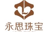 永思珠宝logo