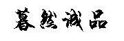 宇佑诚品logo
