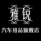 雅锐汽车用品logo