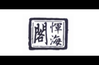 恽海阁logo