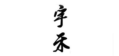 宇禾logo