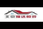 耀达恒烨logo