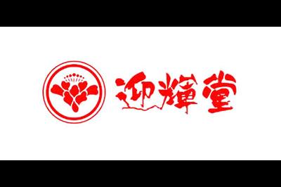 迎辉堂logo