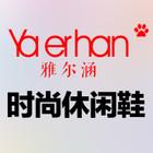 雅尔涵logo