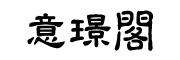 意璟阁logo