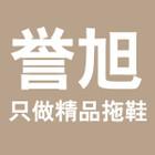 誉旭居家拖鞋logo