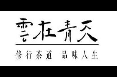 云在青天logo