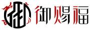 御赐福logo