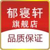 郁寝轩logo