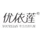 优依莲logo