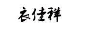 衣佳祥logo