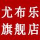 尤布乐logo