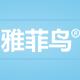 雅菲鸟logo