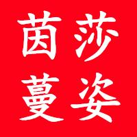 茵莎蔓姿女装logo