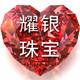 耀银logo