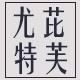 尤芘特芙服饰logo