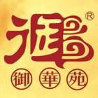 御华苑logo