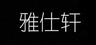 雅仕轩logo
