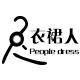 衣裙人服饰logo