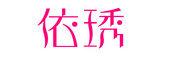 依琇logo