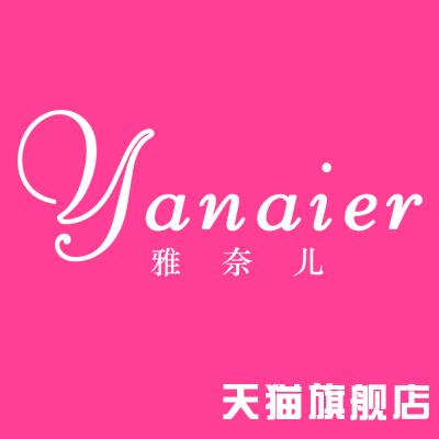 雅奈儿logo