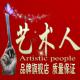艺术人logo