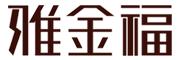 雅金福logo