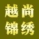 越尚锦绣logo
