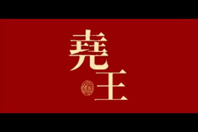 尧王logo