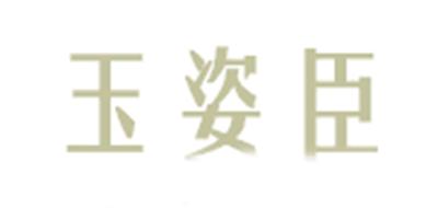 玉姿臣logo
